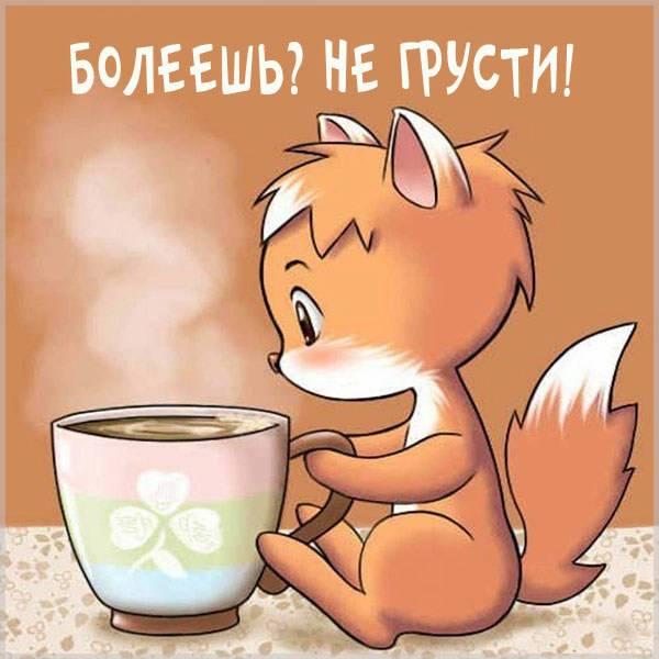 Картинка болеешь не грусти - скачать бесплатно на otkrytkivsem.ru