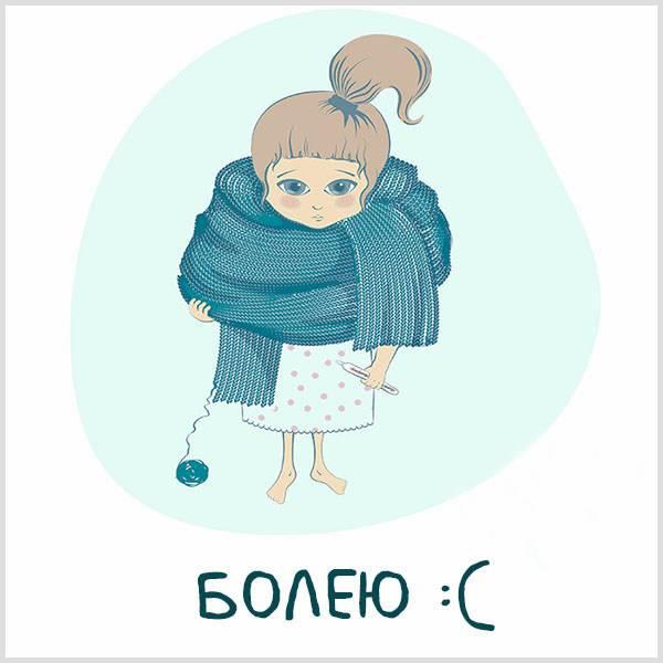 Картинка болею с градусником на аву - скачать бесплатно на otkrytkivsem.ru