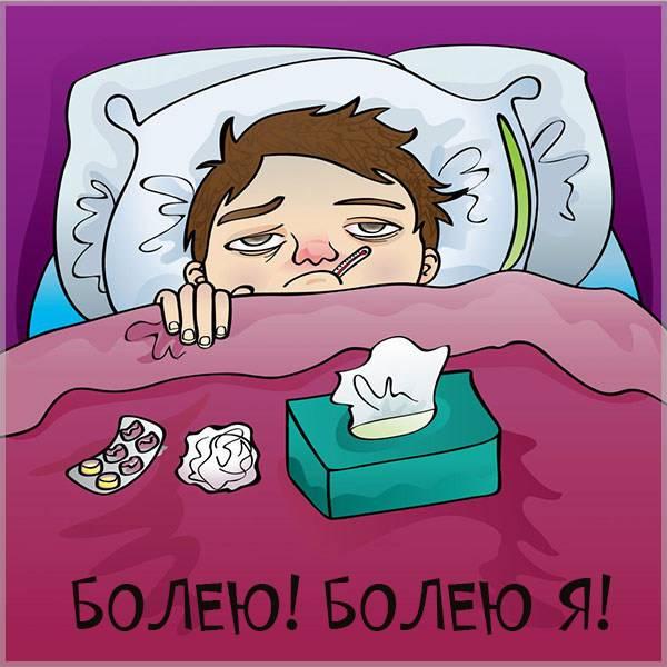 Картинка болею с градусником прикольная - скачать бесплатно на otkrytkivsem.ru