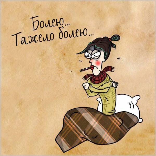 Картинка болею с градусником - скачать бесплатно на otkrytkivsem.ru