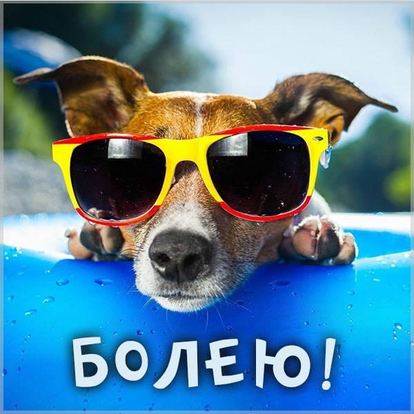Картинка болею в отпуске - скачать бесплатно на otkrytkivsem.ru
