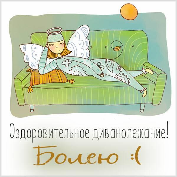 Картинка болею - скачать бесплатно на otkrytkivsem.ru