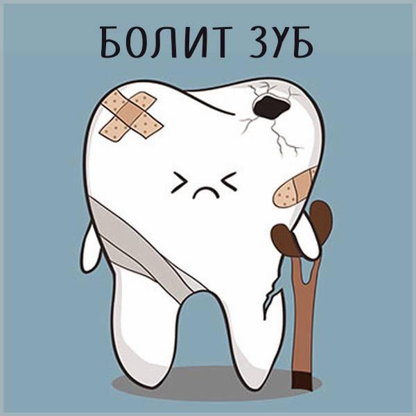 Картинка болит зуб прикольная - скачать бесплатно на otkrytkivsem.ru