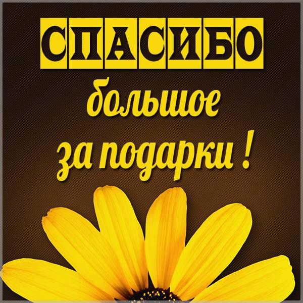 Картинка большое спасибо за подарки - скачать бесплатно на otkrytkivsem.ru