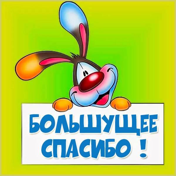 Картинка большущее спасибо - скачать бесплатно на otkrytkivsem.ru