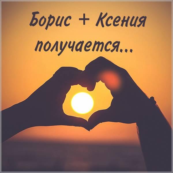 Картинка Борис и Ксения - скачать бесплатно на otkrytkivsem.ru
