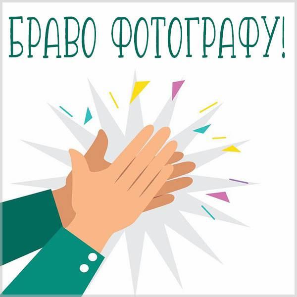 Картинка браво фотографу - скачать бесплатно на otkrytkivsem.ru