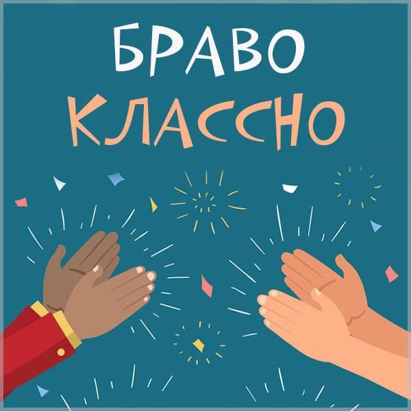 Картинка браво классно - скачать бесплатно на otkrytkivsem.ru