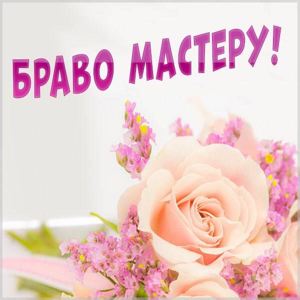 Картинка браво мастеру - скачать бесплатно на otkrytkivsem.ru