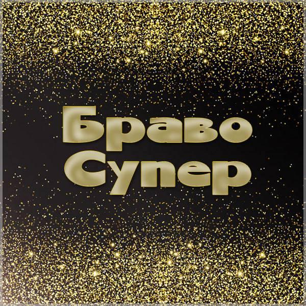 Картинка браво супер - скачать бесплатно на otkrytkivsem.ru