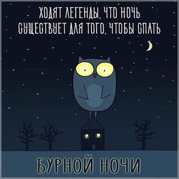Картинка бурной ночи мужчине - скачать бесплатно на otkrytkivsem.ru
