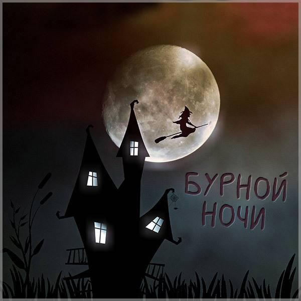 Картинка бурной ночи прикольная - скачать бесплатно на otkrytkivsem.ru