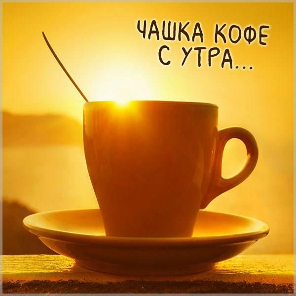 Картинка чашка кофе с утра - скачать бесплатно на otkrytkivsem.ru