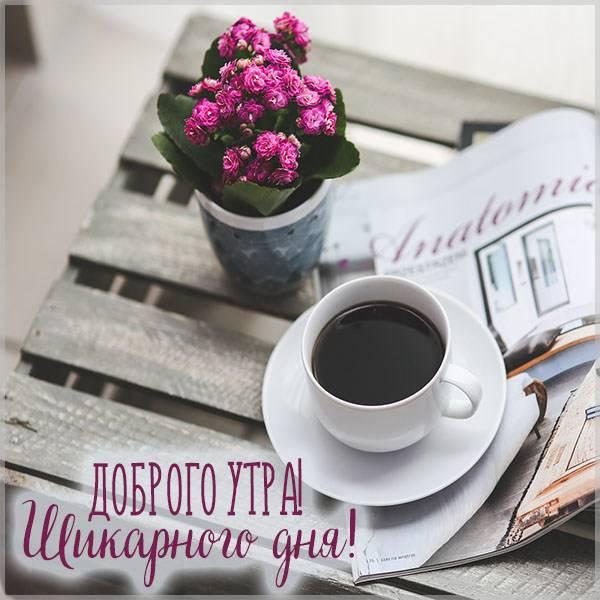 Картинка чашка утреннего кофе - скачать бесплатно на otkrytkivsem.ru