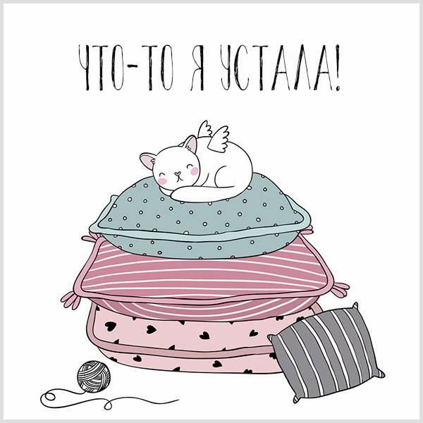 Картинка что то я устала - скачать бесплатно на otkrytkivsem.ru