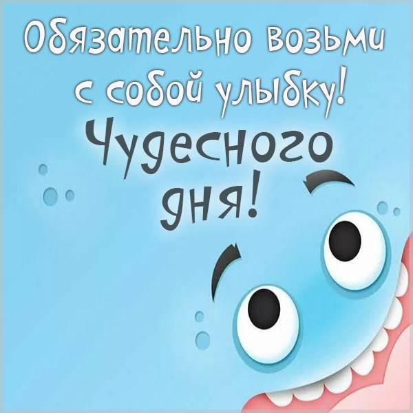 Картинка чудесного дня для мужчины позитивная - скачать бесплатно на otkrytkivsem.ru
