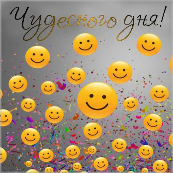 Картинка чудесного дня мужчине - скачать бесплатно на otkrytkivsem.ru
