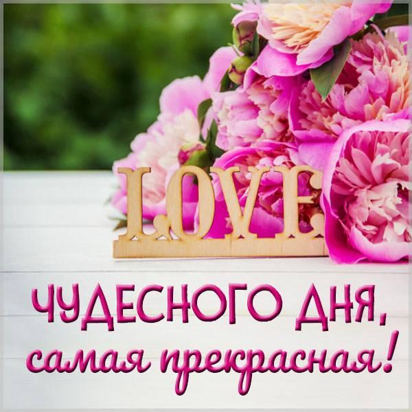 Картинка чудесного дня самая прекрасная - скачать бесплатно на otkrytkivsem.ru