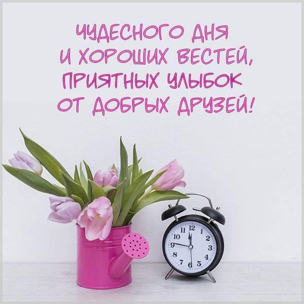 Картинка чудесного дня стихи - скачать бесплатно на otkrytkivsem.ru