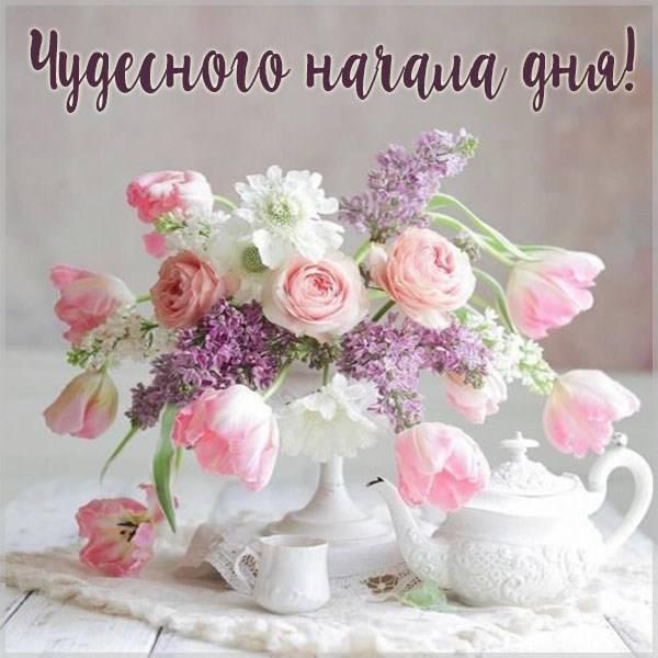 Картинка чудесного начала дня - скачать бесплатно на otkrytkivsem.ru