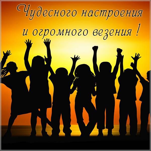 Картинка чудесного настроения и огромного везения - скачать бесплатно на otkrytkivsem.ru