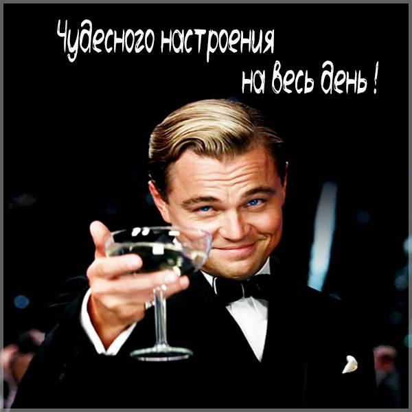 Картинка чудесного настроения на весь день прикольная - скачать бесплатно на otkrytkivsem.ru