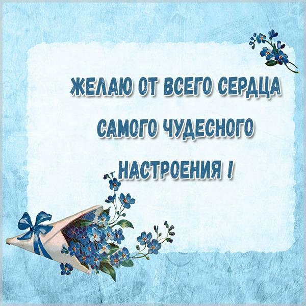 Картинка чудесного настроения с цветами - скачать бесплатно на otkrytkivsem.ru