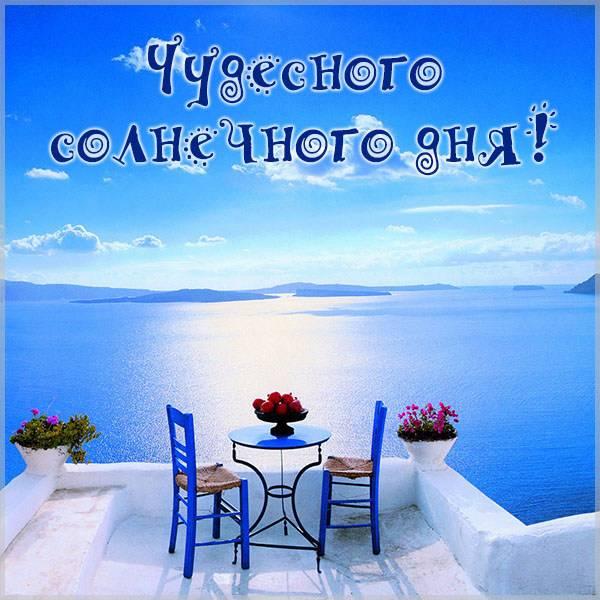 Картинка чудесного солнечного дня - скачать бесплатно на otkrytkivsem.ru