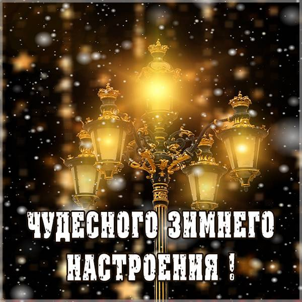 Картинка чудесного зимнего настроения - скачать бесплатно на otkrytkivsem.ru