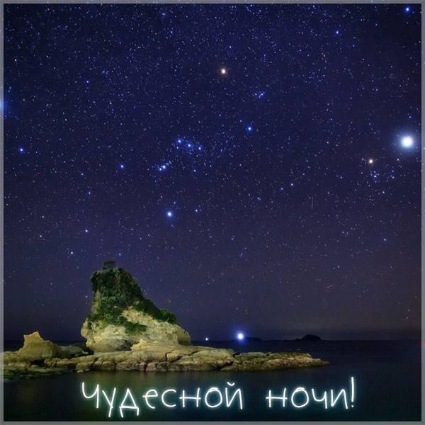 Картинка чудесной ночи красивая - скачать бесплатно на otkrytkivsem.ru