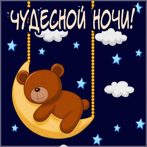 Картинка чудесной ночи прикольная - скачать бесплатно на otkrytkivsem.ru