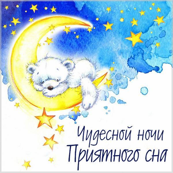 Картинка чудесной ночи приятного сна - скачать бесплатно на otkrytkivsem.ru