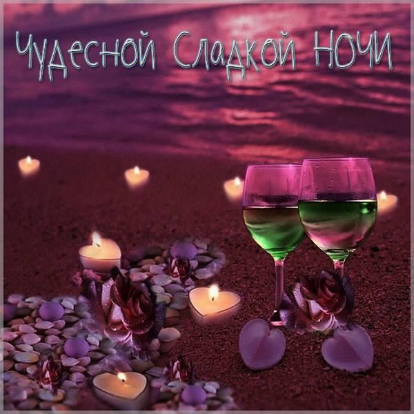 Картинка чудесной сладкой ночи - скачать бесплатно на otkrytkivsem.ru