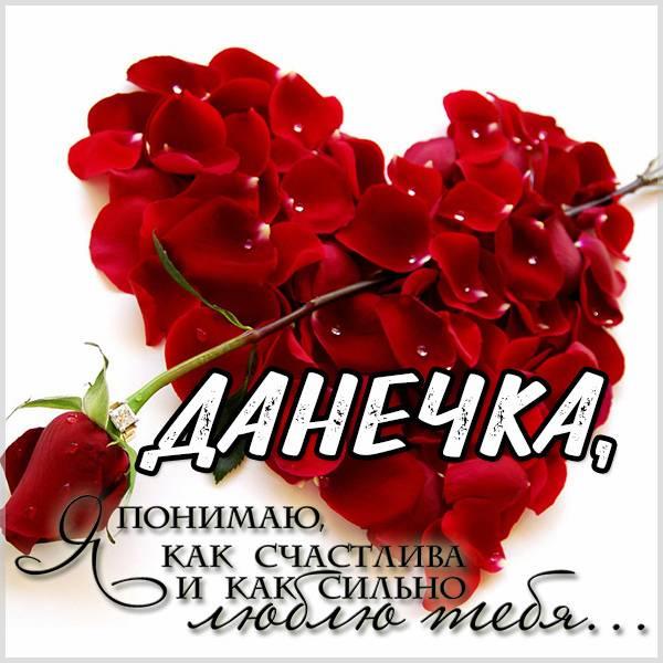 Картинка Данечка я тебя люблю очень сильно - скачать бесплатно на otkrytkivsem.ru