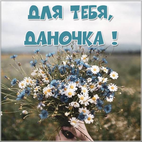 Картинка Даночка для тебя - скачать бесплатно на otkrytkivsem.ru
