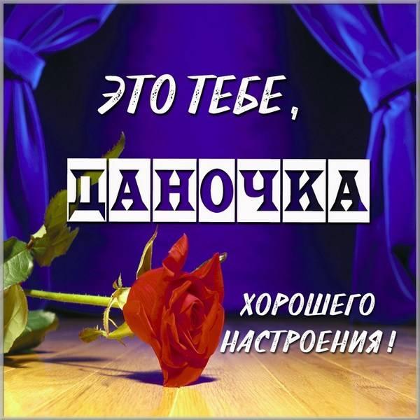 Картинка Даночка это тебе - скачать бесплатно на otkrytkivsem.ru