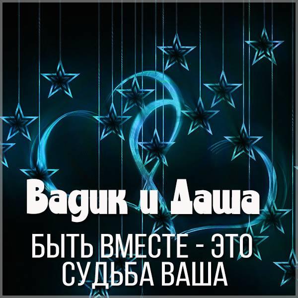 Картинка Даша и Вадик - скачать бесплатно на otkrytkivsem.ru