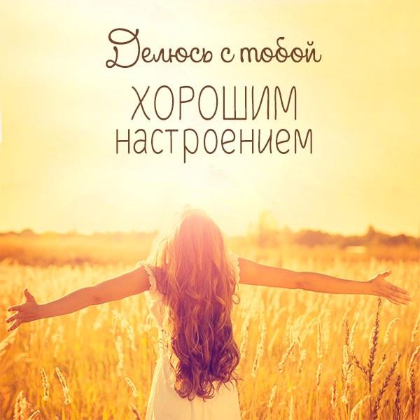 Картинка делюсь хорошим настроением - скачать бесплатно на otkrytkivsem.ru