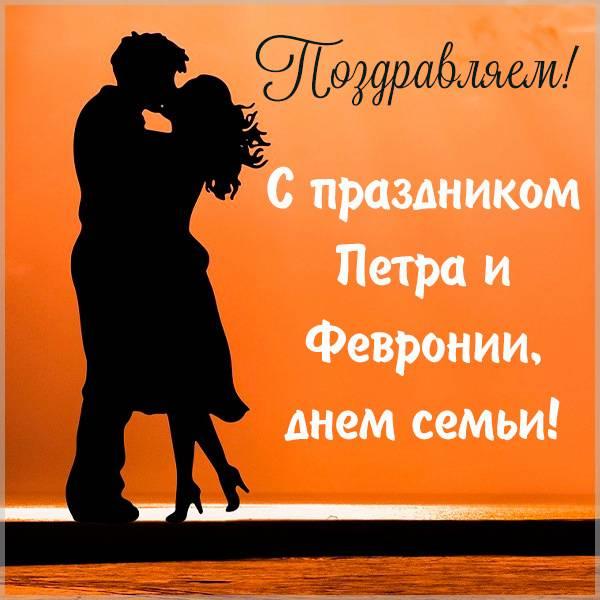 Картинка день семьи Петр и Феврония - скачать бесплатно на otkrytkivsem.ru
