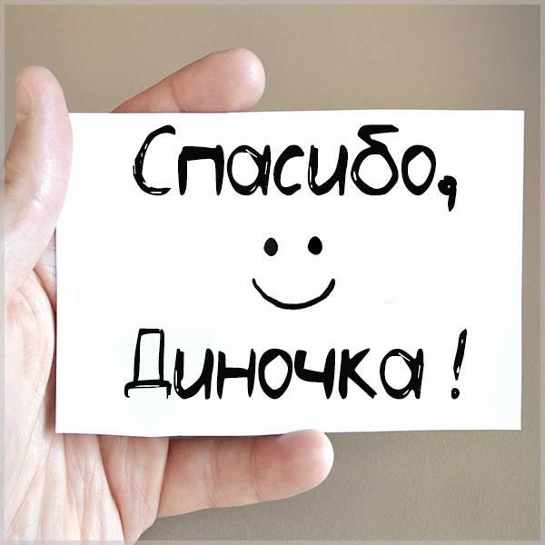 Картинка Диночка спасибо - скачать бесплатно на otkrytkivsem.ru