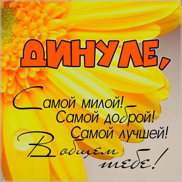 Картинка Динуле - скачать бесплатно на otkrytkivsem.ru