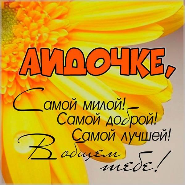 Картинка для Аиды - скачать бесплатно на otkrytkivsem.ru