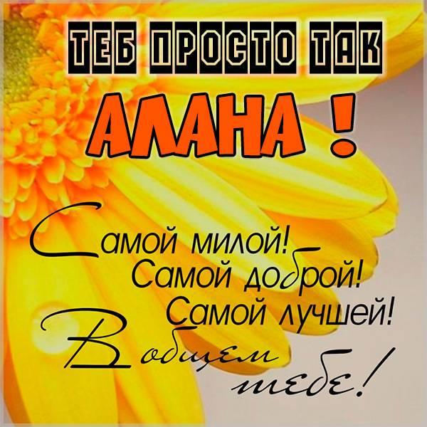 Картинка для Аланы - скачать бесплатно на otkrytkivsem.ru