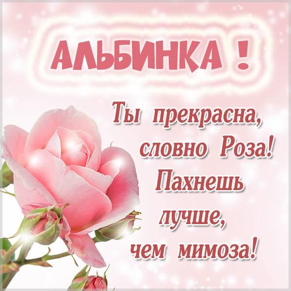 Картинка для Альбины - скачать бесплатно на otkrytkivsem.ru