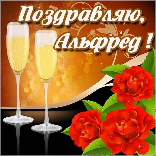Картинка для Альфреда - скачать бесплатно на otkrytkivsem.ru