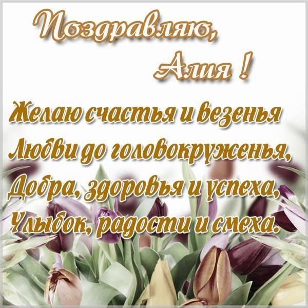 Картинка для Алии с надписями - скачать бесплатно на otkrytkivsem.ru