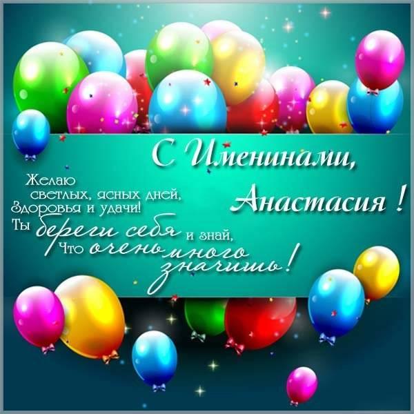 Картинка для Анастасии с именинами - скачать бесплатно на otkrytkivsem.ru