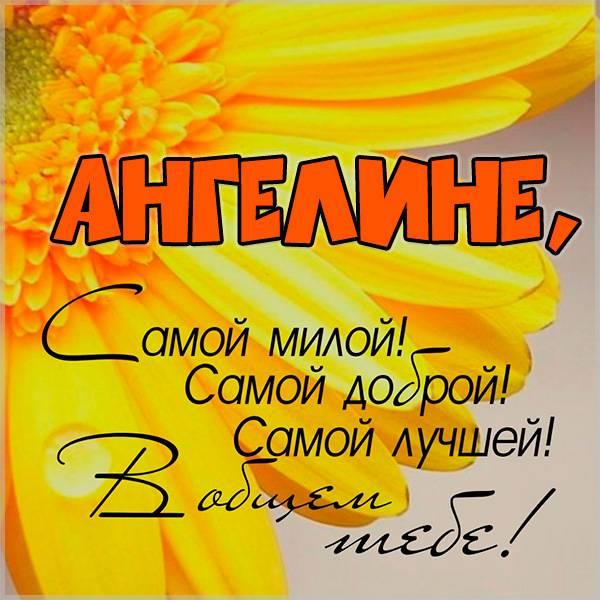 Картинка для Ангелины - скачать бесплатно на otkrytkivsem.ru
