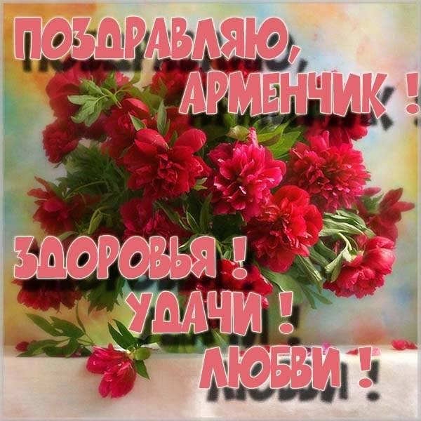 Картинка для Арменчика - скачать бесплатно на otkrytkivsem.ru