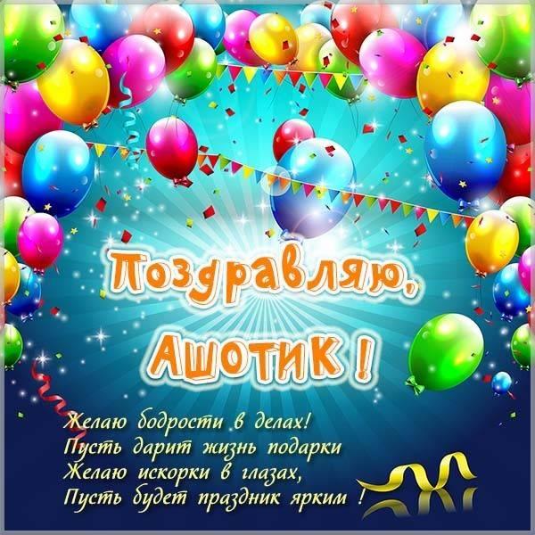 Картинка для Ашотика - скачать бесплатно на otkrytkivsem.ru